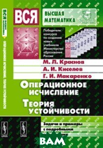 Купить Операционное исчисление. Теория устойчивости. Задачи и примеры с подробными решениями, URSS, Краснов М.Л., 978-5-397-06257-2