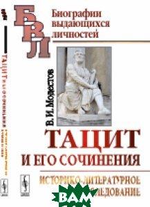 Купить Тацит и его сочинения. Историко-литературное исследование, URSS, Модестов В.И., 978-5-9710-2854-3