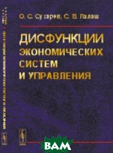 Купить Дисфункции экономических систем и управления, URSS, Сухарев О.С., 978-5-9710-3555-8