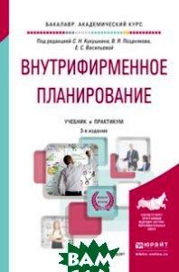 Внутрифирменное планирование. Учебник и практикум для академического бакалавриата