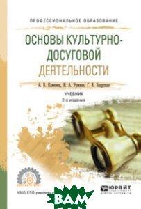 Купить Основы культурно-досуговой деятельности. Учебник для СПО, ЮРАЙТ, Каменец А.В., 978-5-9916-9392-9