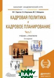 Кадровая политика и кадровое планирование в 2-х частях. Часть 1. Учебник и практикум для академического бакалавриата