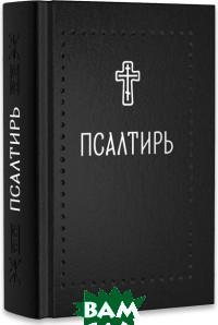 Купить Псалтирь - Серебряная серия, Никея, 978-5-91761-625-4