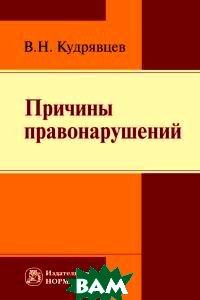 Купить Причины правонарушений. Монография, Инфра-М, Норма, Кудрявцев В.Н., 978-5-91768-775-9