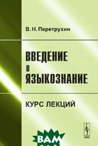 Купить Введение в языкознание. Курс лекций, Либроком, Перетрухин В.Н., 978-5-397-05105-7