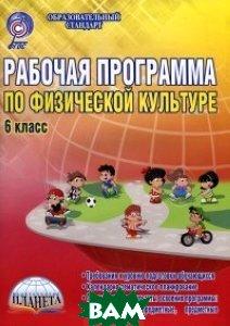 Рабочие программы по физической культуре. 6 класс. ФГОС