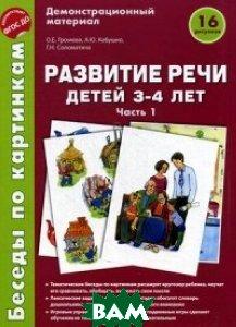Развитие речи детей 3-4 лет. Беседы по картинкам. Демонстрационный материал. 16 рисунков. Часть 1. ФГОС ДО
