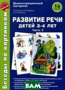 Развитие речи детей 3-4 лет. Беседы по картинкам. Демонстрационный материал. 16 рисунков. Часть 2. ФГОС ДО