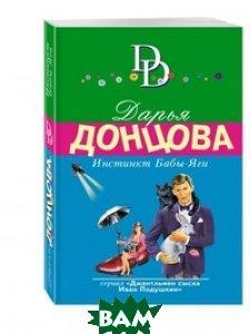 Купить Инстинкт Бабы-Яги, ЭКСМО, Донцова Дарья Аркадьевна, 978-5-699-92253-6