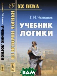 Купить Учебник логики, URSS, Челпанов Г.И., 978-5-9710-5238-8