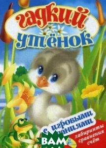 Купить Гадкий утенок. Книжка с игровыми заданиями для малышей, KREDO, 978-617-663-531-4