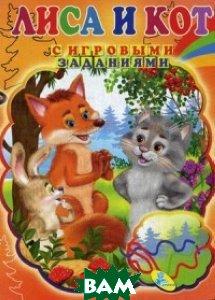Купить Лиса и кот. Книжка с игровыми заданиями для малышей, KREDO, 978-617-663-428-7