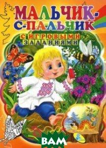 Купить Мальчик-с-пальчик. Книжка с игровыми заданиями для малышей, KREDO, 978-617-663-369-3