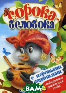 Купить Сорока-белобока. Книжка с игровыми заданиями для малышей, KREDO, 978-617-663-363-1