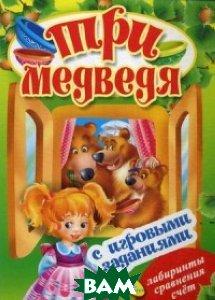 Купить Три медведя. Книжка с игровыми заданиями для малышей, KREDO, 978-617-663-357-0