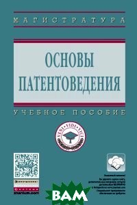 Купить Основы патентоведения. Учебное пособие, ИНФРА-М, Кравченко И.Н., 978-5-16-012331-8