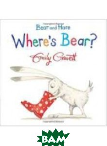 Купить Bear and Hare: Where`s Bear? Board book, Macmillan Publishers, 978-1-4472-7395-0