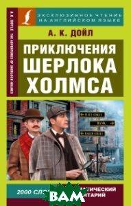 Купить Приключения Шерлока Холмса, АСТ, Дойл Артур Конан, 978-5-17-095415-5