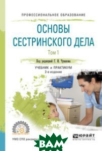 Основы сестринского дела. В 2-х томах. Том 1. Учебник и практикум для СПО