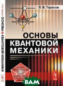 Купить Основы квантовой механики, URSS, Тарасов Л.В., 978-5-397-05746-2