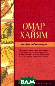 Купить День без любви потерян, АСТ, Омар Хайям, 978-5-17-099967-5
