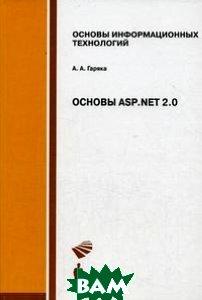 Купить Основы ASP.NET 2.0, Интернет-университет информационных технологий, Бином. Лаборатория знаний, А. А. Гаряка, 978-5-9556-0085-7