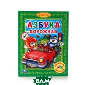 Купить Азбука дорожная, Умка, 978-5-506-01149-1