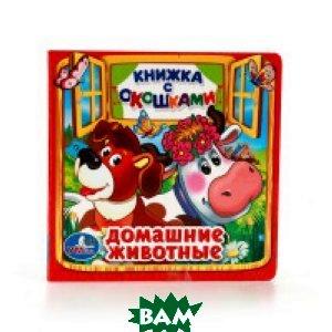 Купить Домашние животные. Книжка с окошками, Умка, 978-5-506-01053-1