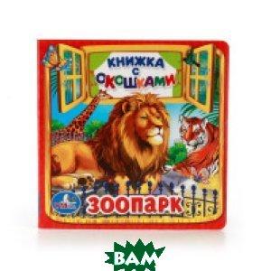 Купить Зоопарк. Книжка с окошками, Умка, 978-5-506-01054-8