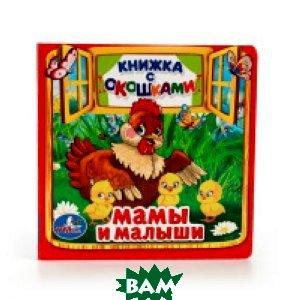 Мамы и малыши. Книжка с окошками, Умка, 978-5-506-01055-5  - купить со скидкой