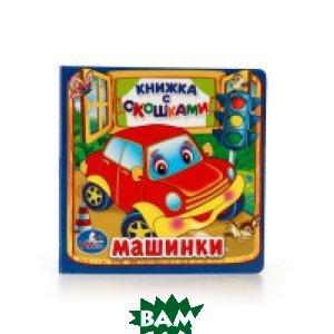 Купить Машинки. Книжка с окошками, Умка, 978-5-506-01057-9