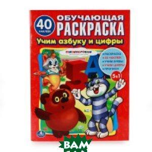 Купить Обучающая раскраска с наклейками Союзмультфильм, Умка, 978-5-506-01148-4