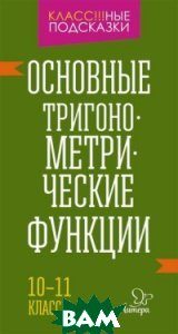 Купить Основные тригонометрические функции 10-11 классы, ЛИТЕРА, Селиванова Марина Станиславовна, 978-5-40700-712-8
