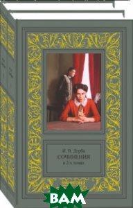 И.В. Дорба. Сочинения (количество томов: 2)