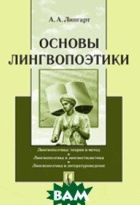 Купить Основы лингвопоэтики, Либроком, Липгарт А.А., 978-5-397-05375-4