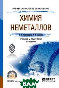 Химия неметаллов. Учебник и практикум для СПО