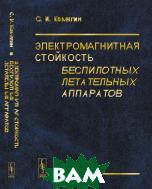 Купить Электромагнитная стойкость беспилотных летательных аппаратов. Том 1, URSS, Комягин С.И., 978-5-396-00933-2