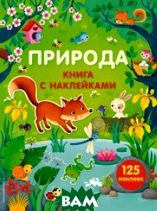 Купить Природа (с наклейками), ЭКСМО, 978-5-699-87212-1