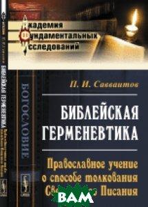 Купить Библейская герменевтика. Православное учение о способе толкования Священного Писания, Либроком, Савваитов П.И., 978-5-397-05554-3
