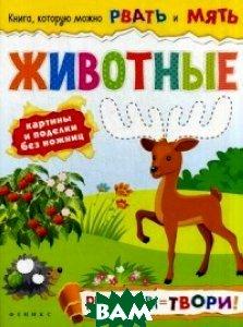 Купить Животные, ФЕНИКС, Кушнерова Е., 978-5-222-27860-4
