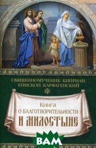 Купить Книга о благотворительности и милостыне, Сибирская Благозвонница, священномученик Киприан, епископ Карфагенский, 978-5-906853-52-3