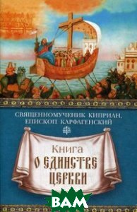 Купить Книга о единстве Церкви, Сибирская Благозвонница, священномученик Киприан, епископ Карфагенский, 978-5-906853-53-0
