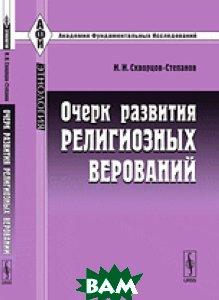 Купить Очерк развития религиозных верований, Либроком, СкворцовСтепанов И.И., 978-5-397-04261-1