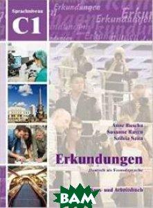 Купить Erkundungen Deutsch als Fremdsprache C1: Integriertes Kurs- und Arbeitsbuch (+ CD-ROM), Schubert Verlag, Buscha Anne, 978-3-941323-25-4