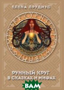 Купить Рунный круг в сказках и мифах, Велигор, Прудиус Елена Константиновна, 978-5-88875-427-6