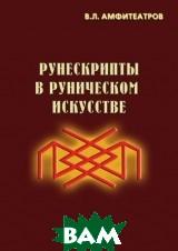 Купить Рунескрипты в руническом искусстве, Велигор, Амфитеатров Владимир Леонович, 978-5-88875-430-6