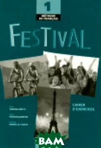 Купить Festival 1: Cahier d`exercices (+ CD-ROM), CLE International, Anne Vergne-Sirieys, Sylvie Poisson-Quinton, Michele Maheo-Le Coadic, 978-2-09-035321-1