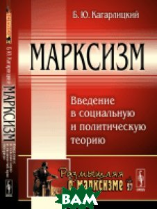 Купить Марксизм. Введение в социальную и политическую теорию. Выпуск 57, URSS, Кагарлицкий Б.Ю., 978-5-9710-4181-8