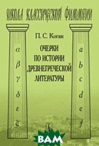 Купить Очерки по истории древнегреческой литературы, URSS, Коган П.С., 978-5-397-04838-5