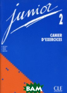 Купить Junior 2 Cahier d`exercices, CLE International, Michele Butzbach, 978-2-09-033361-9